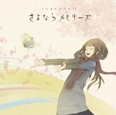 さよならメモリーズ (+DVD)【初回限定盤】