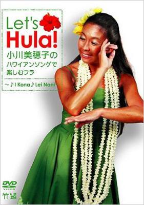 Let's Hula!小川美穂子のハワイアンソングで楽しむフラ〜♪I Kona♪Lei Nani〜