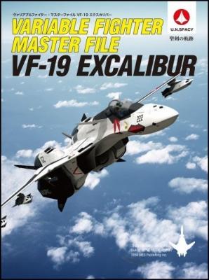 ヴァリアブルファイター・マスターファイル VF‐19 エクスカリバー 聖剣の軌跡
