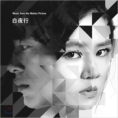 白夜行 (韓国映画) 白夜行 (韓国映画) | ローチケHMV - FGM3305