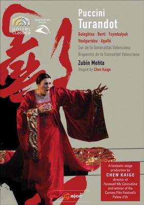 『トゥーランドット』全曲 チェン・カイコー演出、メータ&バレンシア州立管、グレギーナ、ベルティ、他(2008 ステレオ)