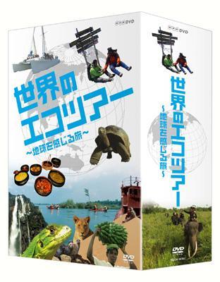 世界のエコツアー 〜地球を感じる旅〜DVD-BOX