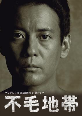 不毛地帯 DVD-BOX I (第1話〜第10話)