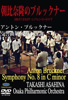 交響曲第8番 朝比奈隆&大阪フィル(1994年7月9日ライヴ)