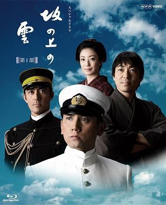 NHK スペシャルドラマ 坂の上の雲 第1部 Blu-ray Disc BOX
