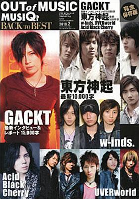 OUT of MUSIC・MUSIQ? BACK TO BEST GIGS2010年2月号増刊