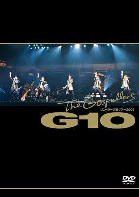 ゴスペラーズ坂ツアー2005 G10