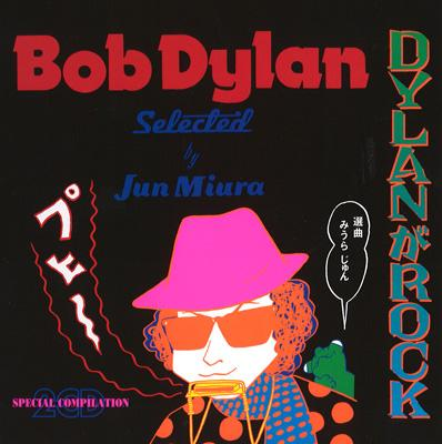 DYLANがROCK (2CD)【完全生産限定盤】