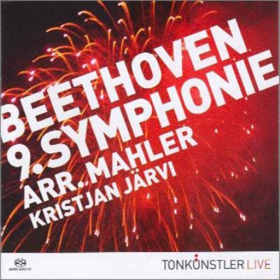 交響曲第9番『合唱』(マーラー版) K.ヤルヴィ&ウィーン・トーンキュンストラー管弦楽団