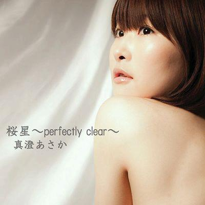 桜星〜perfectly clear〜