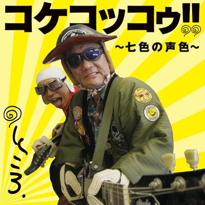コケコッコゥ!!〜七色の声色〜