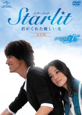 Starlit 〜君がくれた優しい光 【完全版】 DVD-SET 1