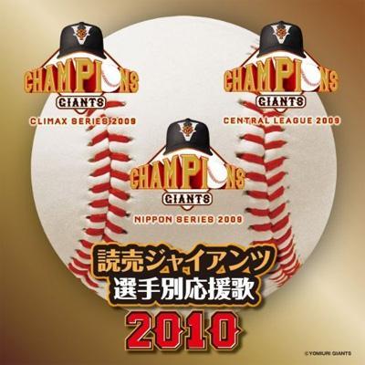 読売ジャイアンツ 選手別応援歌 2010