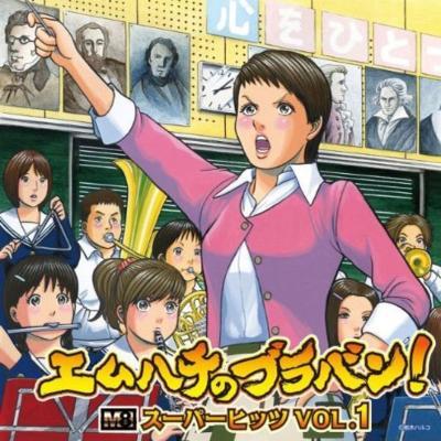 エムハチのブラバン! スーパーヒッツ VOL.1 小林恵子&東京佼成ウインドオーケストラ