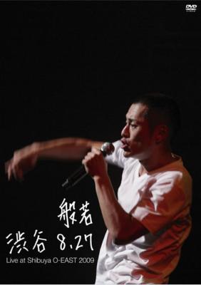 渋谷8.27 〜live At Shibuya O-east〜