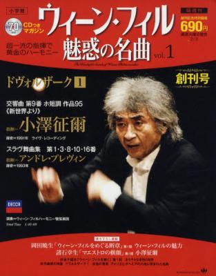 ウィーンフィル魅惑の名曲 創刊号〜小澤征爾の新世界、他(CD付)