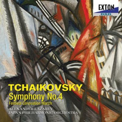 交響曲第4番、戴冠式祝典行進曲 ラザレフ&日本フィル