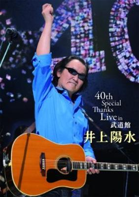井上陽水 40th Special Thanks Live in 武道館