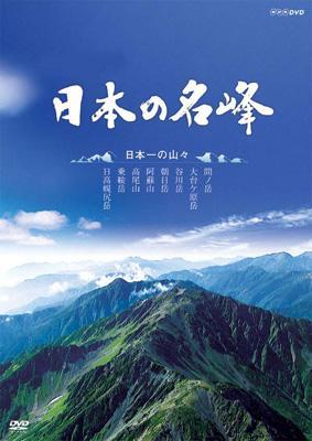 日本の名峰 日本一の山々