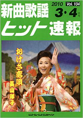 新曲歌謡ヒット速報 Vol.104 2010 3・4月号