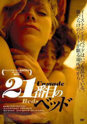 21番目のベッド