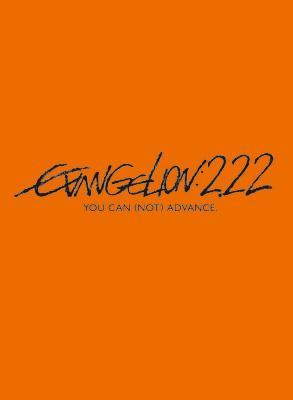ヱヴァンゲリヲン新劇場版:破 EVANGELION:2.22 YOU CAN (NOT)ADVANCE.
