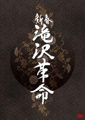 Shinshun Takizawa Kakumei