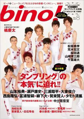 bino! -Cinema & Entertainment Magazine-Vol.8 Softbank Mook
