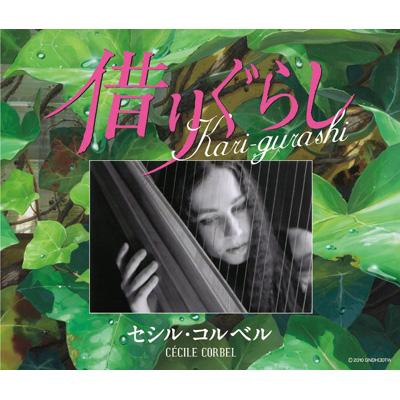 Kari-gurashi〜借りぐらし〜