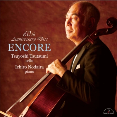 Encores-演奏活動60周年記念: 堤剛(Vc)野平一郎(P)
