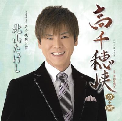 高千穂峡 (+DVD)