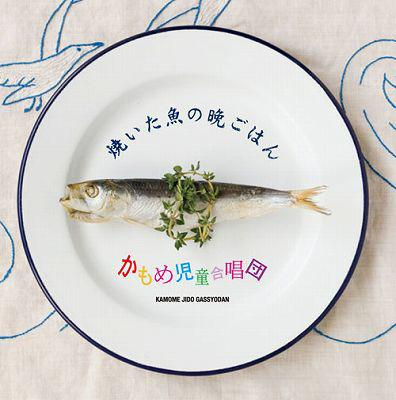 焼いた魚の晩ごはん