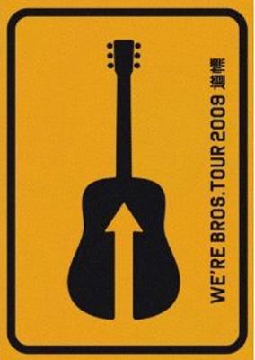 FUKUYAMA MASAHARU 20th ANNIVERSARY WE'RE BROS.TOUR 2009 道標 【通常盤2枚組】