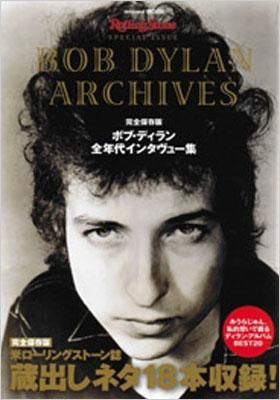 ボブ・ディラン全年代インタヴュー集 完全保存版 INFOREST MOOK