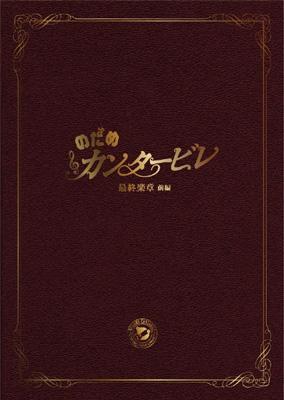のだめカンタービレ 最終楽章: 前編: スペシャル エディション