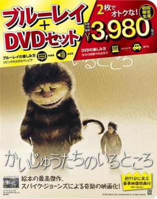 かいじゅうたちのいるところ ブルーレイ&DVDセット【初回限定生産】