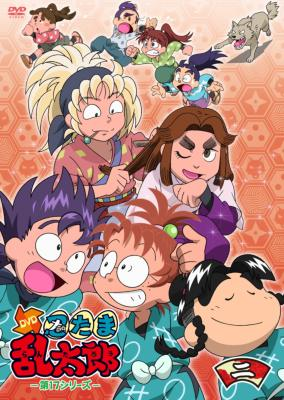 TVアニメ「忍たま乱太郎」DVD 第17シリーズ ニの段