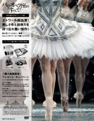 パリ・オペラ座のすべて(完全限定生産デラックス版DVD)