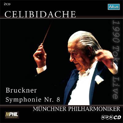 交響曲第8番 チェリビダッケ&ミュンヘン・フィル(1990 ステレオ)(2CD)