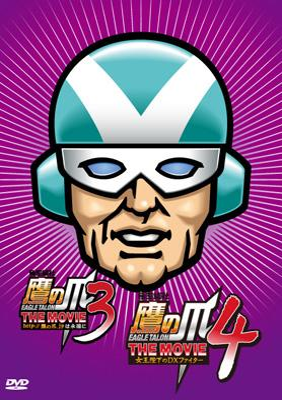 秘密結社 鷹の爪 THE MOVIE 3 〜http://鷹の爪.jpは永遠に〜デラックス・エディション(3枚組)