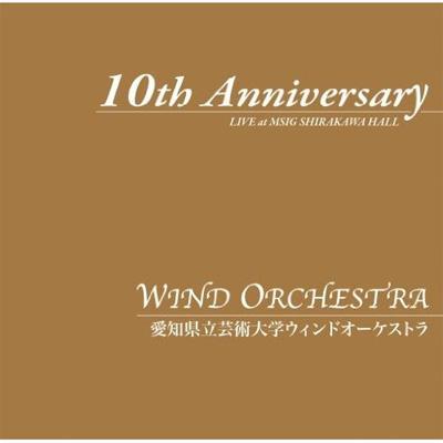10th Anniversary: 愛知県立芸術大学wind O