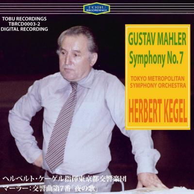 交響曲第7番『夜の歌』 ケーゲル&東京都交響楽団(1985年ライヴ)