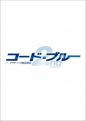 コード・ブルー ドクターヘリ緊急救命 The 2nd season DVD-BOX