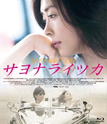サヨナライツカ: Blu-ray