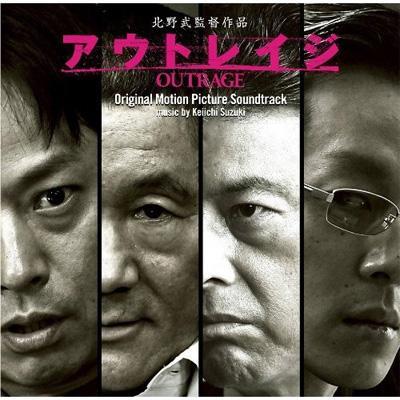 OUTRAGE 〜オリジナル・サウンドトラック〜