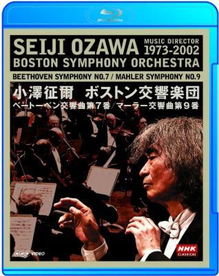 マーラー:交響曲第9番(2002)、ベートーヴェン:交響曲第7番(1989) 小澤征爾&ボストン交響楽団
