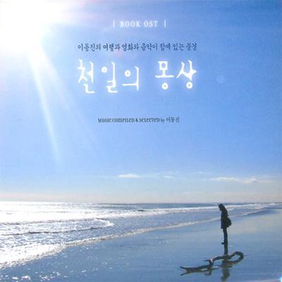 天日の夢想-イ・ドンジンの旅行と映画と音楽が一緒にある風景