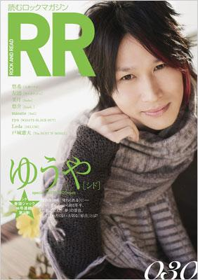 ROCK AND READ 030