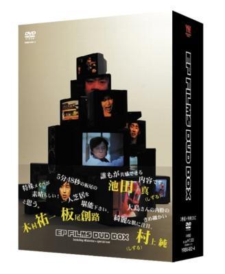 EP FILMS-第1弾 DVD-BOX
