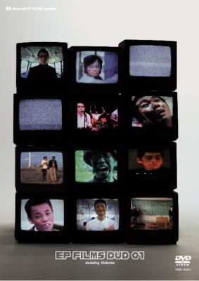 EP FILMS-第1弾 DVD 1